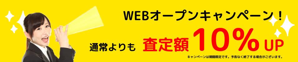WEBオープンキャンペーン